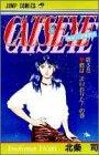 キャッツ〓アイ (第3巻) (ジャンプ・コミックス)