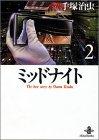 ミッドナイト (2) (秋田文庫—The best story by Osamu Tezuka)
