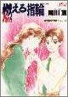 燃える指輪―魔法使いの弟子 4 (ジュネコミックス)