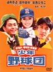 岸和田少年愚連隊 岸和田少年野球団[DVD]