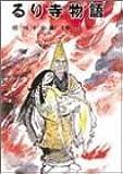 椋鳩十全集〈19〉るり寺物語