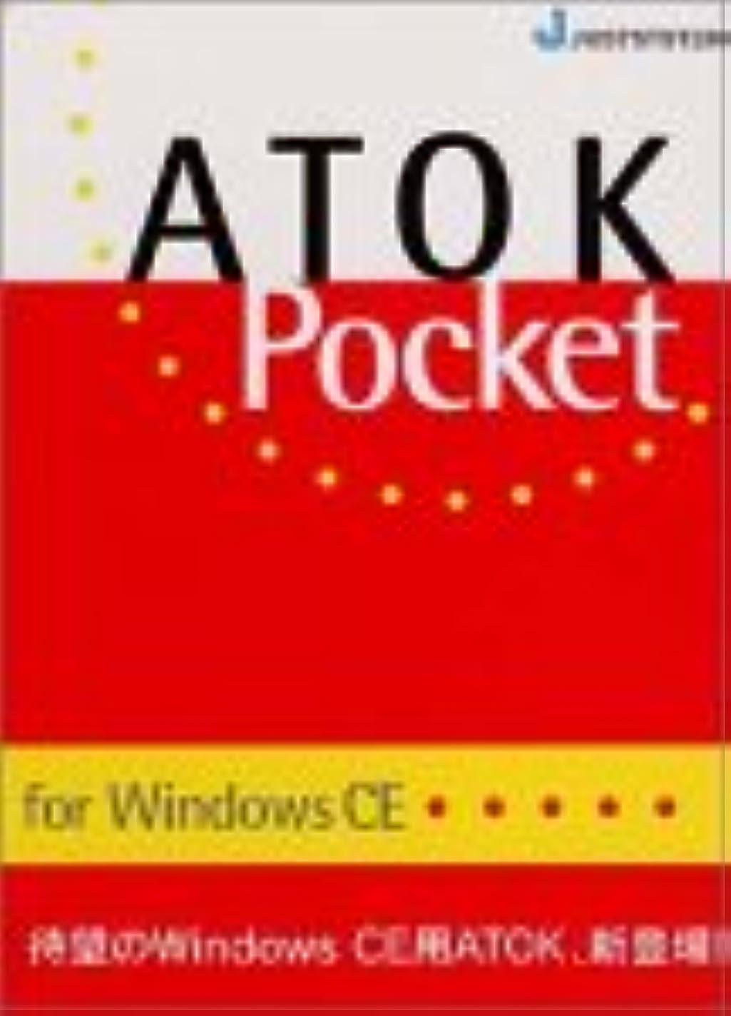 手足慰め名前ATOK Pocket For Windows CE