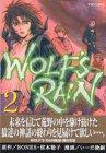 Wolf's rain 2 (マガジンZコミックス)の詳細を見る
