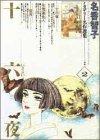 名香智子ミステリー名作選集 (第2巻) (Jour comics)