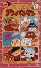 それいけ!アンパンマン'02(1) [VHS]