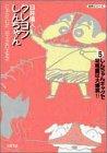 クレヨンしんちゃん (5) (双葉文庫—名作シリーズ)