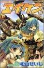 エイケン 16 (少年チャンピオン・コミックス)