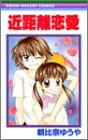 近距離恋愛 (りぼんマスコットコミックス (1254))