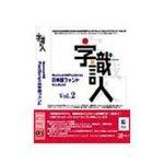 字識人 Macintosh対応PostScript日本語プリンタフォントプラスATMフォント Vol.2 1書体選択版