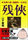 残侠―会津小鉄・図越利一の半生 (双葉文庫)