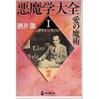 悪魔学大全〈1〉 (学研M文庫)