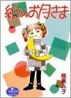 紙のお月さま (ヤングユーコミックス)