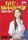 行け!稲中卓球部 4 (プラチナコミックス)