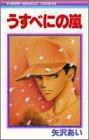 うすべにの嵐 (りぼんマスコットコミックス)の詳細を見る
