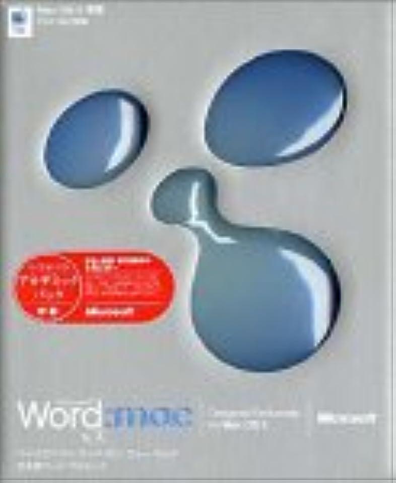 クマノミバンドルロバ【旧商品】Microsoft Word X for Mac アカデミックパック