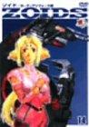 ZOIDS ゾイド 14 [DVD]