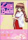 乙姫BOMB / 大橋 薫 のシリーズ情報を見る