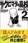 魁!!クロマティ高校 第2巻