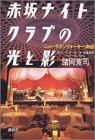 赤坂ナイトクラブの光と影―「ニューラテンクォーター」物語