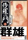 修羅の門(12) (講談社漫画文庫)