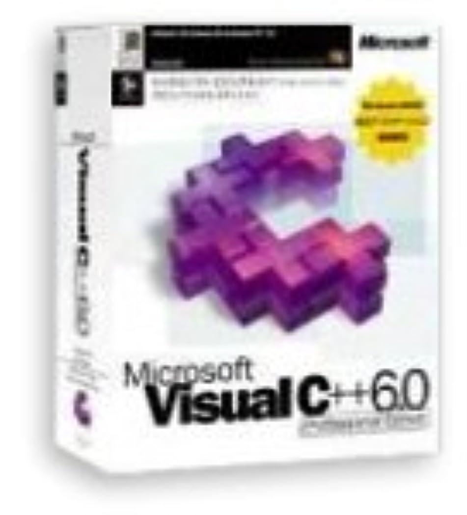 レオナルドダ義務安定したMicrosoft Visual C++ 6.0 Professional Edition