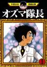 オズマ隊長(1) (手塚治虫漫画全集)