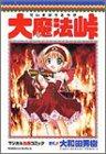大魔法峠―マジカル血煙コミック (角川コミックス・エース)の詳細を見る