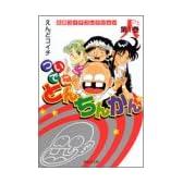 ついでにとんちんかん (1) (集英社文庫―コミック版)