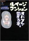 ルイージマンション オバケを愛する本。 (Nintendo DREAM+Nintendoスタジアム任天堂ゲーム攻略本)
