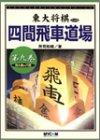 四間飛車道場〈第9巻〉持久戦VS穴熊 (東大将棋ブックス)