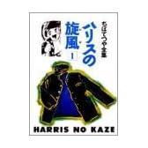 ハリスの旋風(かぜ) (1) (ちばてつや全集)