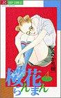 桜花らんまん (4) (ジュディーコミックス)