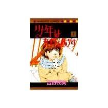 少年は荒野をめざす (1) (マーガレットコミックス (2367))