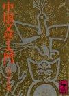 中国文学入門 (講談社学術文庫)の詳細を見る