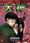 犬神 第8巻 (アフタヌーンKC)