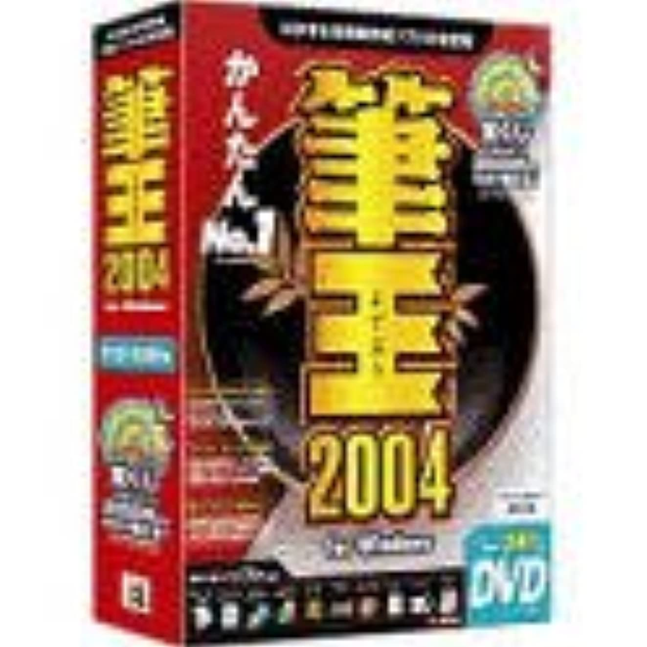 悪性の砂漠微生物筆王 2004 for Windows DVD-ROM版