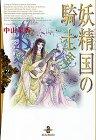 妖精国(アルフヘイム)の騎士 (2) (秋田文庫)