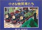 小さな機関車たち (汽車のえほん 22)