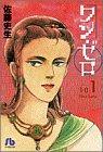 ワン・ゼロ (1) (小学館文庫)