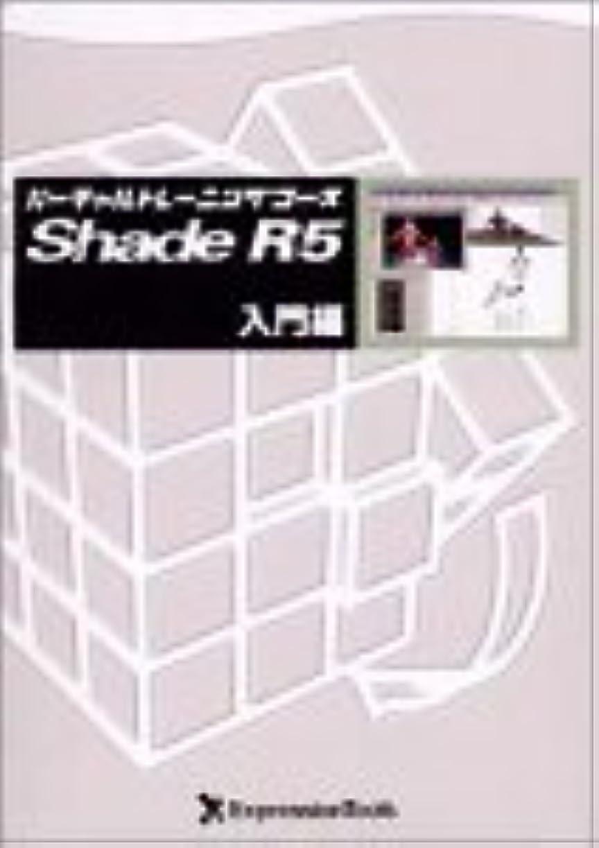 失礼当社グリットバーチャルトレーニングコース Shade R5 入門編