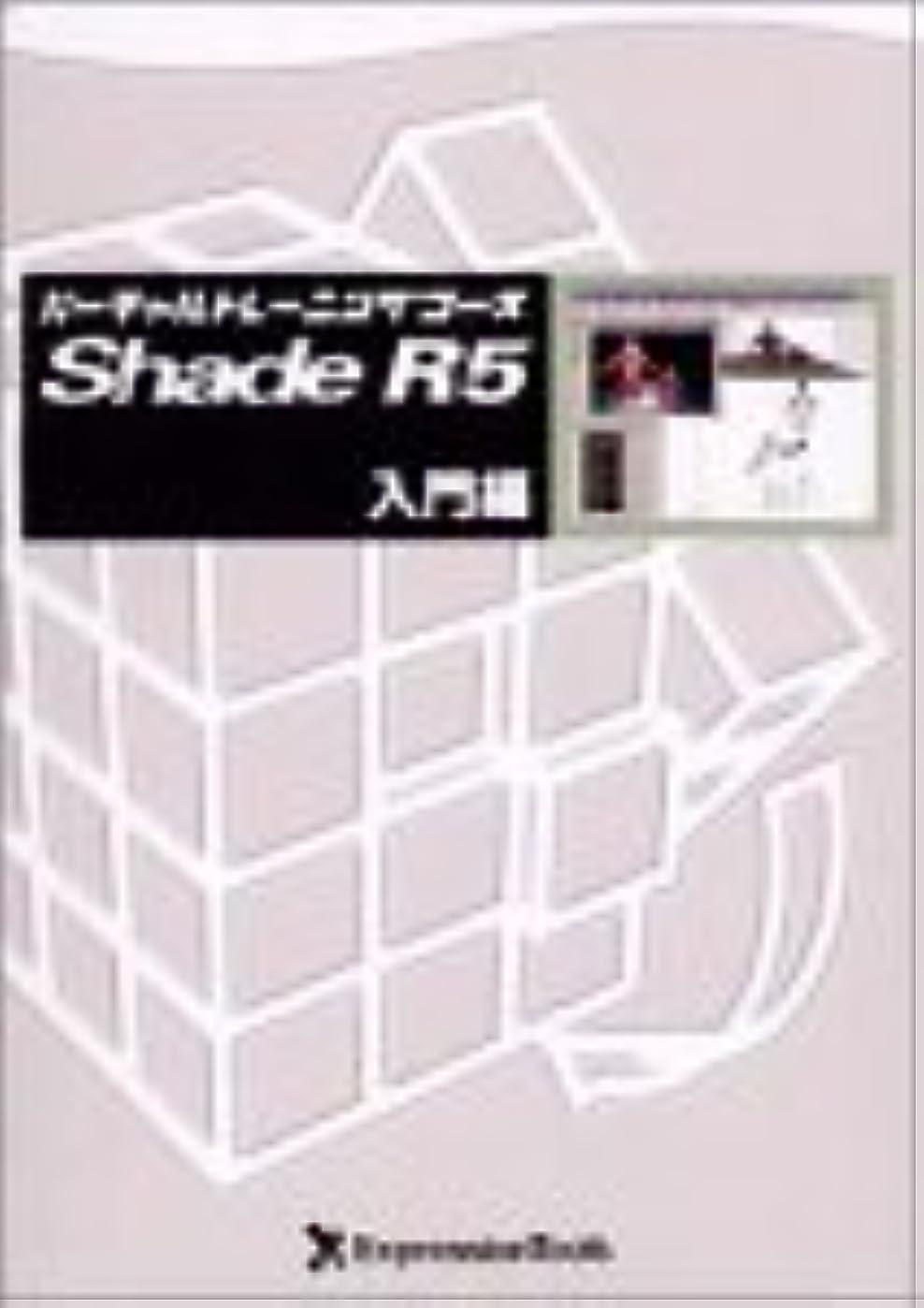 シーズンいじめっ子分バーチャルトレーニングコース Shade R5 入門編