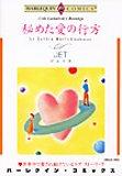 秘めた愛の行方 (エメラルドコミックス ハーレクインシリーズ)