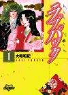 ラブパック (1) (KCデラックス―ポケットコミック (816))