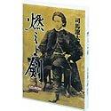 司馬遼太郎原作 燃えよ剣 CD-ROM
