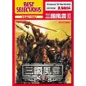 EA Best Selections 三国風雲 2