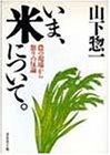 いま、米について。―農の現場から怒りの反論