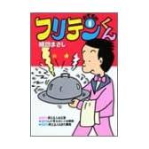 おすすめフリテンくん 1 (竹書房文庫)