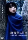 群青色の日々 本上まなみ in 「群青の夜の羽毛布」 [DVD]