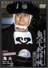 鬼平犯科帳 第8シリーズ《第1話スペシャル》 [DVD]