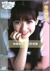 HATSUKOI<初恋> [DVD]